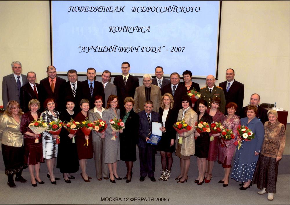 Минздрав россии конкурс на лучшего врача года